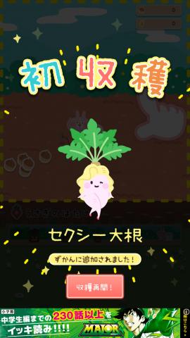 カナヘイの大きなかぶ~旅するお野菜引っこ抜きゲーム~